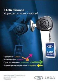 Купить LADA с использованием LADA Finance в Татарстане