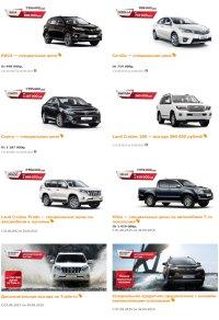 Специальные предложения от Toyota в сентябре